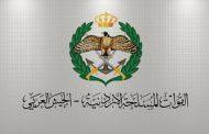إعـلان صادر عن القيادة العامة للقوات المسلحة الأردنية – الجيش العربي/مديرية شؤون الأفراد