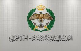 اعلان صادر عن القيادة العامة للقوات المسلحة الأردنية -الجيش العربي