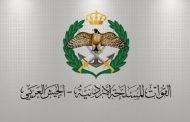 اعلان صادر عن القيادة العامة للقوات المسلحة/مديرية شؤون الأفراد/ المركز العسكري للتجنيد