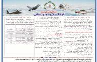 إعلان صادر عن القيادة العامة للقوات المسلحة الأردنية/ قيادة سلاح الجو الملكي