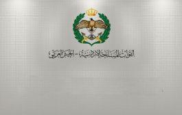 الاعلان عن المستفيدين من صندوق اسكان ضباط القوات المسلحة الأردنية لشهر 10-2017