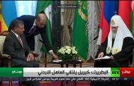 لقاء جلالة الملك عبدالله الثاني ببطريرك موسكو وسائر روسيا كيريل – روسيا اليوم