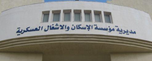 اسماء المستفيدين من صندوق اسكان ضباط القوات المسلحة الأردنية لشهر 2-2018