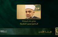 سماحة مفتي عام المملكة الدكتور محمد الخلايلة تعليقا على جرائم السطو