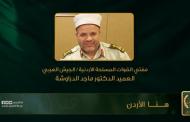 مفتي القوات المسلحة الأردنية – الجيش العربي العميد الدكتور ماجد الدراوشة تعليقا على جرائم السطو