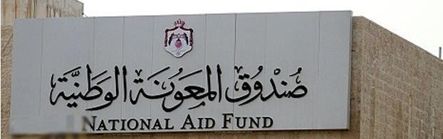 صندوق المعونة الوطنية يؤكد استمراره بتقديم المساعدة لمرضى السرطان والكلى